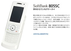 softbank-805sc