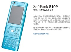 softbank-810p