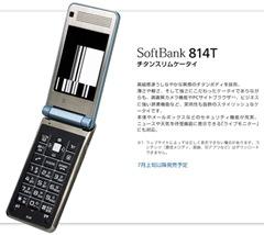 softbank-814t