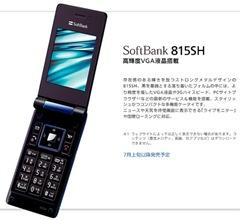 softbank-815sh