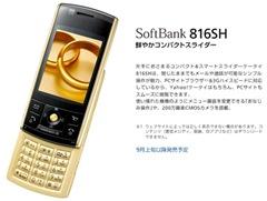 softbank-816sh