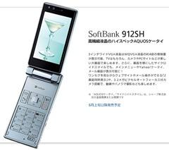 softbank-912sh