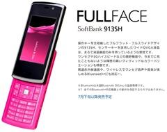 softbank-913sh