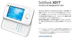softbank-x01t