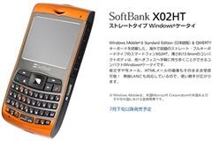 softbank-x02ht